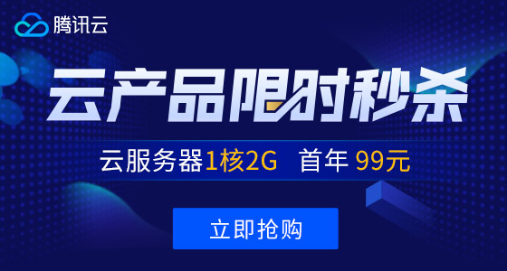 腾讯云丨今年的4核16G云服务器居然比去年的4核8G还便宜