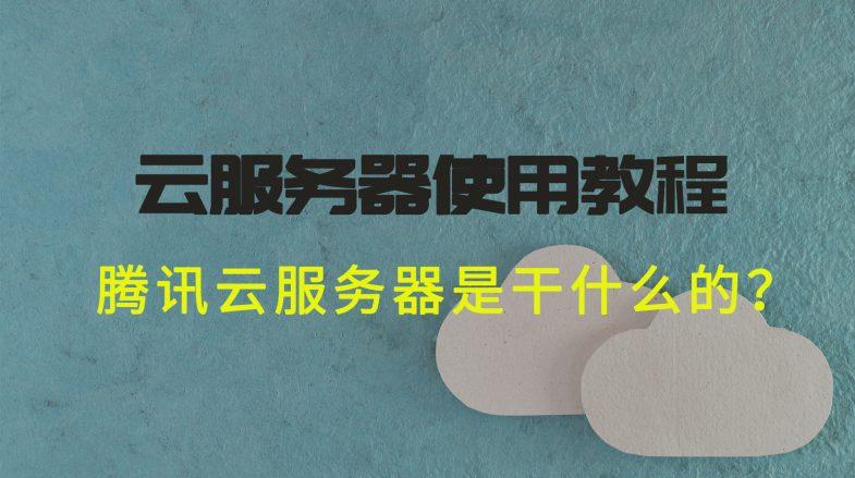 腾讯云服务器最新优惠信息,低价云服务器租用只剩两天