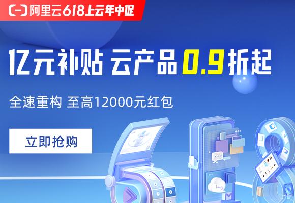 阿里云618活动丨2020年阿里云最便宜的云服务器91元1年起