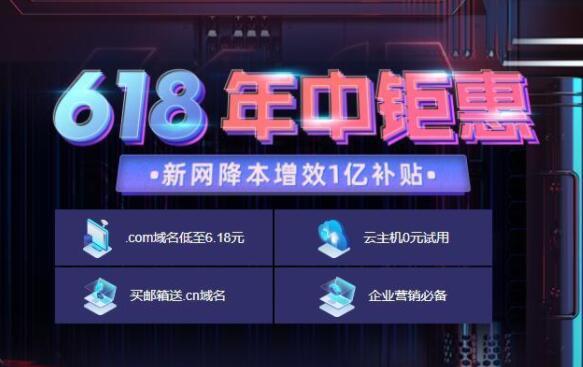 新网特惠丨618活动com域名特价低至6.18元